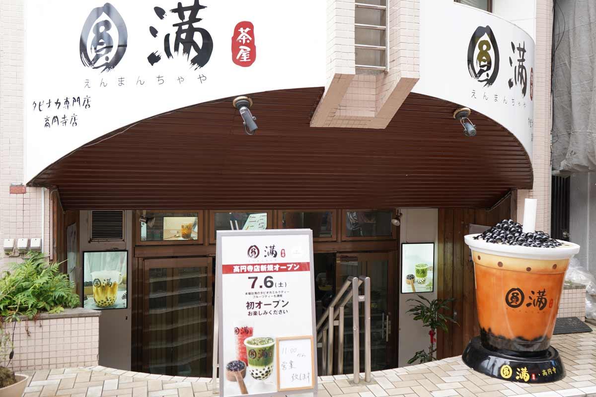高円寺タピオカドリンク「円満茶屋」外観