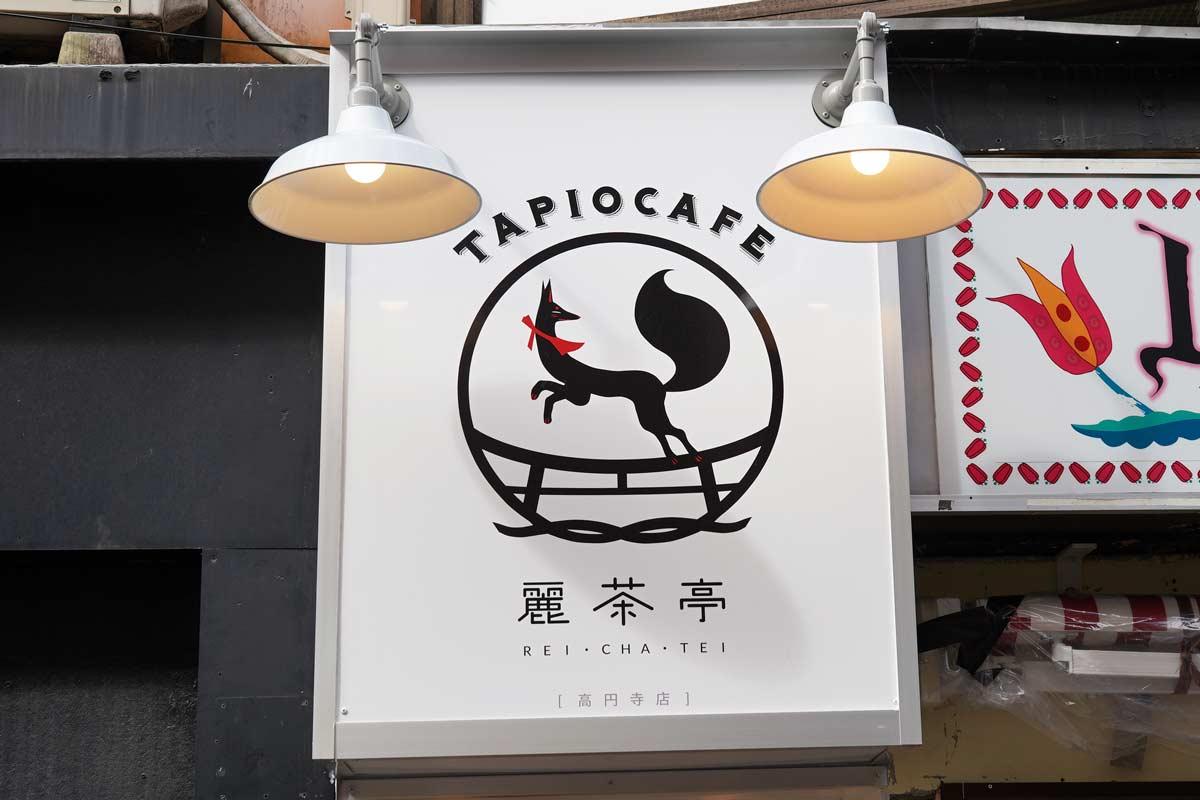 高円寺タピオカドリンク「麗茶亭」看板