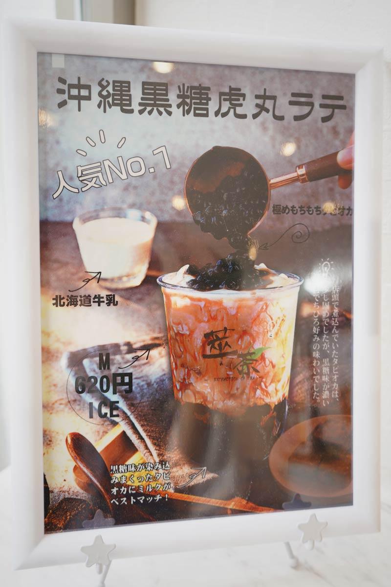 高円寺タピオカドリンク「萃茶」一押しメニュー