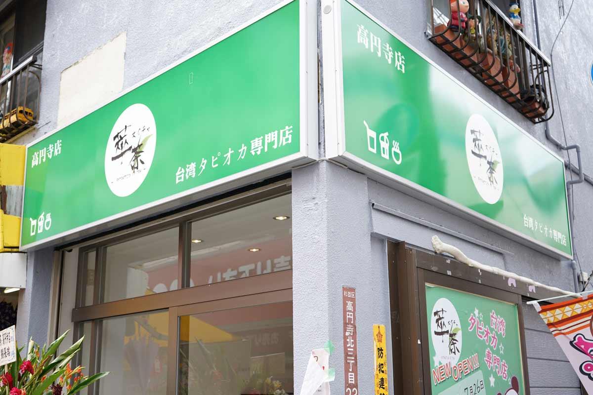 高円寺タピオカドリンク「萃茶」外観