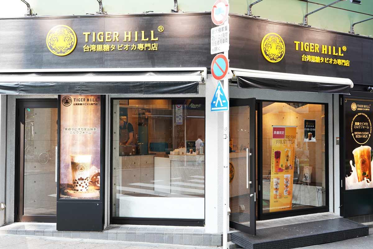 高円寺タピオカドリンク「TIGER HILL」
