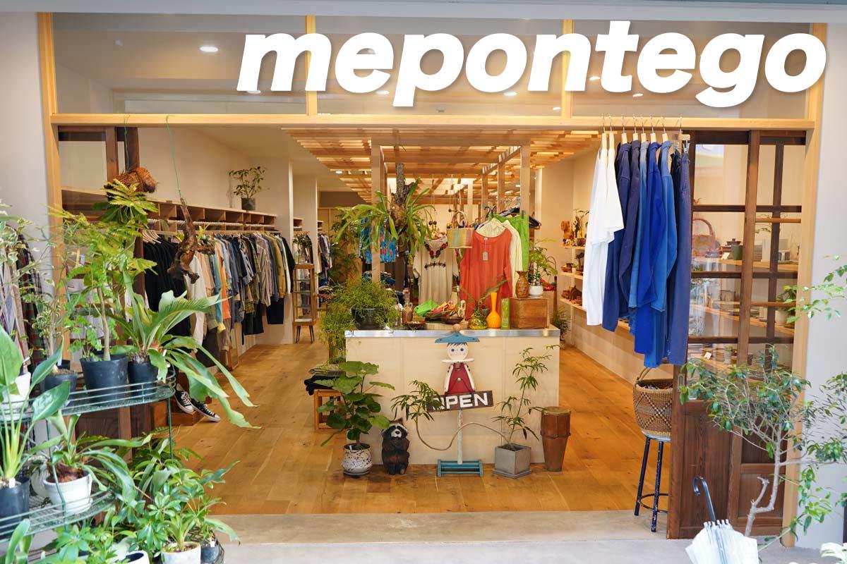 高円寺古着屋「mepontego」