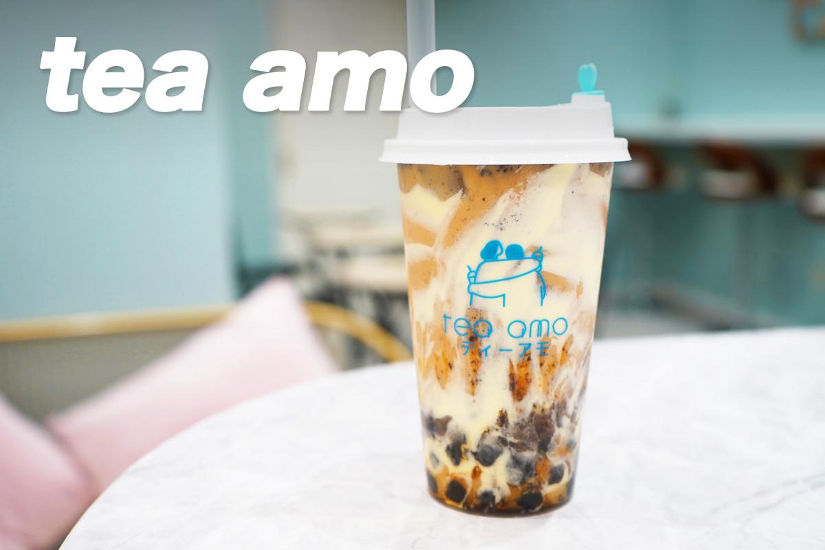 高円寺タピオカドリンク「tea amo」