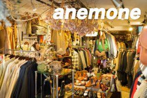 高円寺古着屋「anemone(アネモネ)」