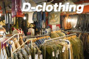 高円寺古着屋「D-clothing(ディークロージング)」