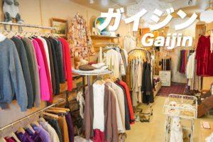 東京高円寺レディース古着屋「ガイジン」Gaijin-Womens vintage clothing store in Koenji, Tokyo