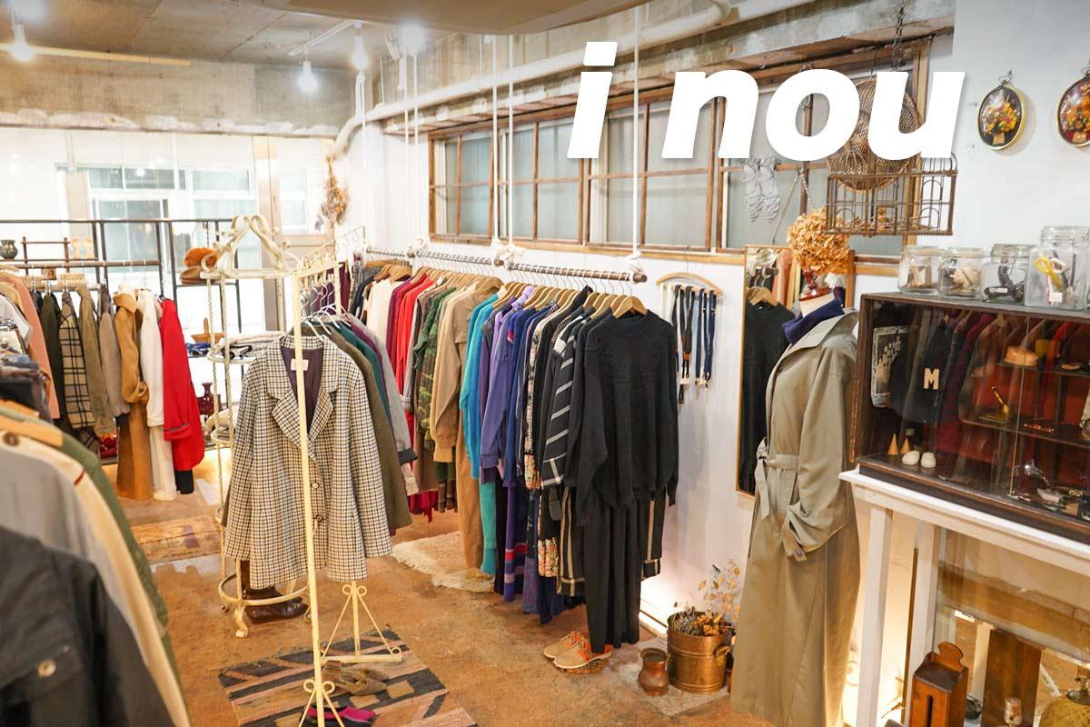高円寺古着屋「i nou(アイノウ)」Vintage clothing store in Koenji, Tokyo