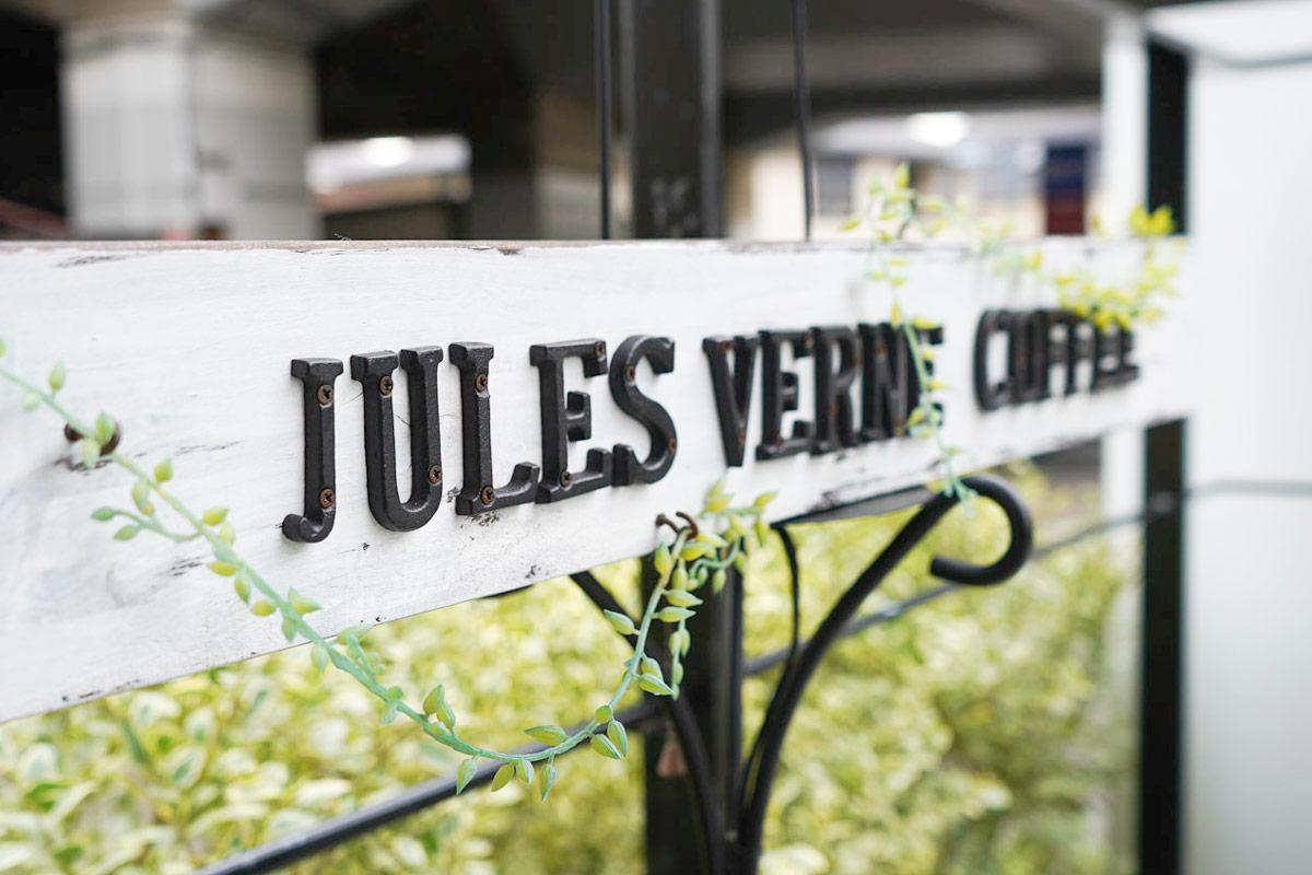 JULES VERNE COFFEE(ジュールヴェルヌコーヒー)