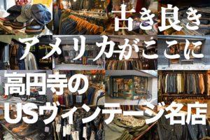 高円寺のUSヴィンテージ名店|The vest vintage clothing store in Koenji