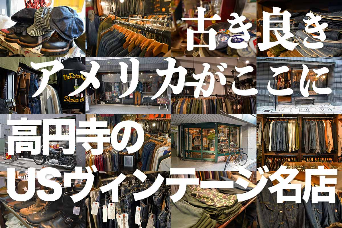 高円寺のUSヴィンテージ名店|The vest vintage clothing store in Koenji
