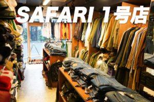 高円寺古着屋「SAFARI 1号店」Vintage Clothing Shop In Koenji Tokyo