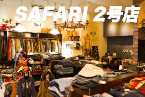 高円寺古着屋「SAFARI 2号店」Vintage Clothing Shop In Koenji Tokyo