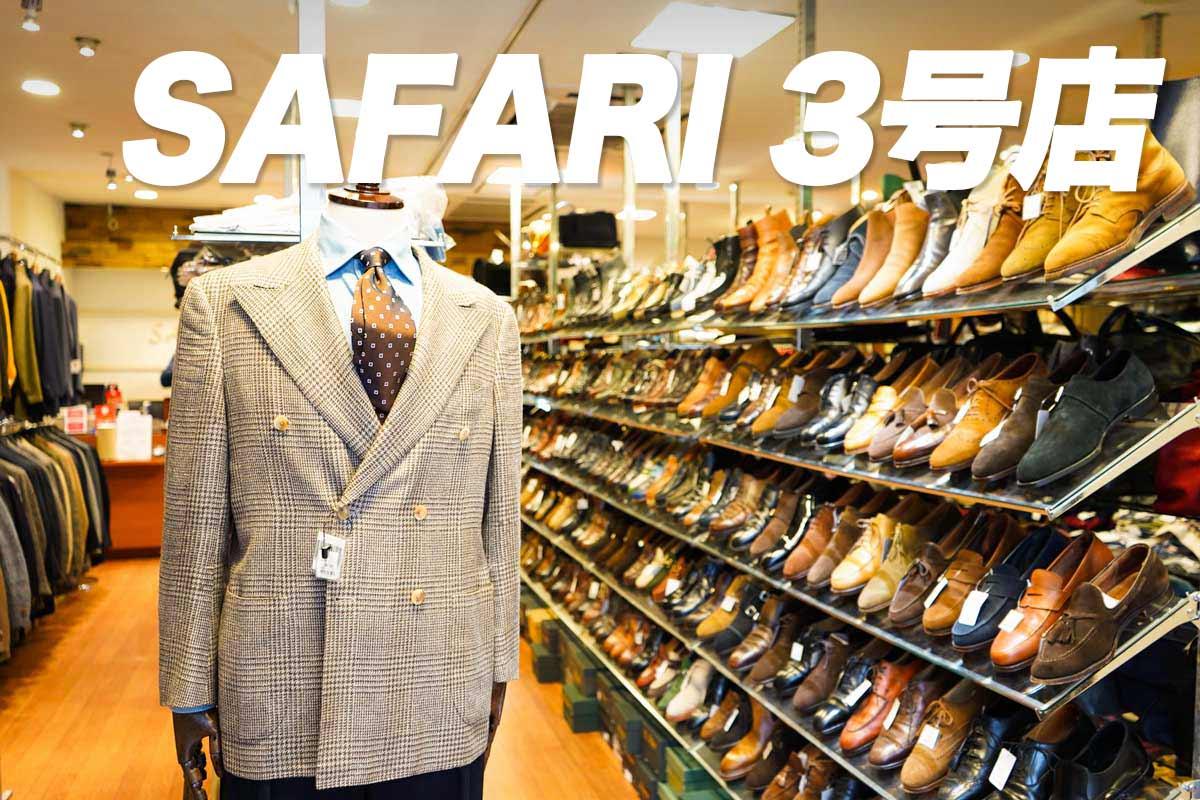 高円寺古着屋「SAFARI 3号店」