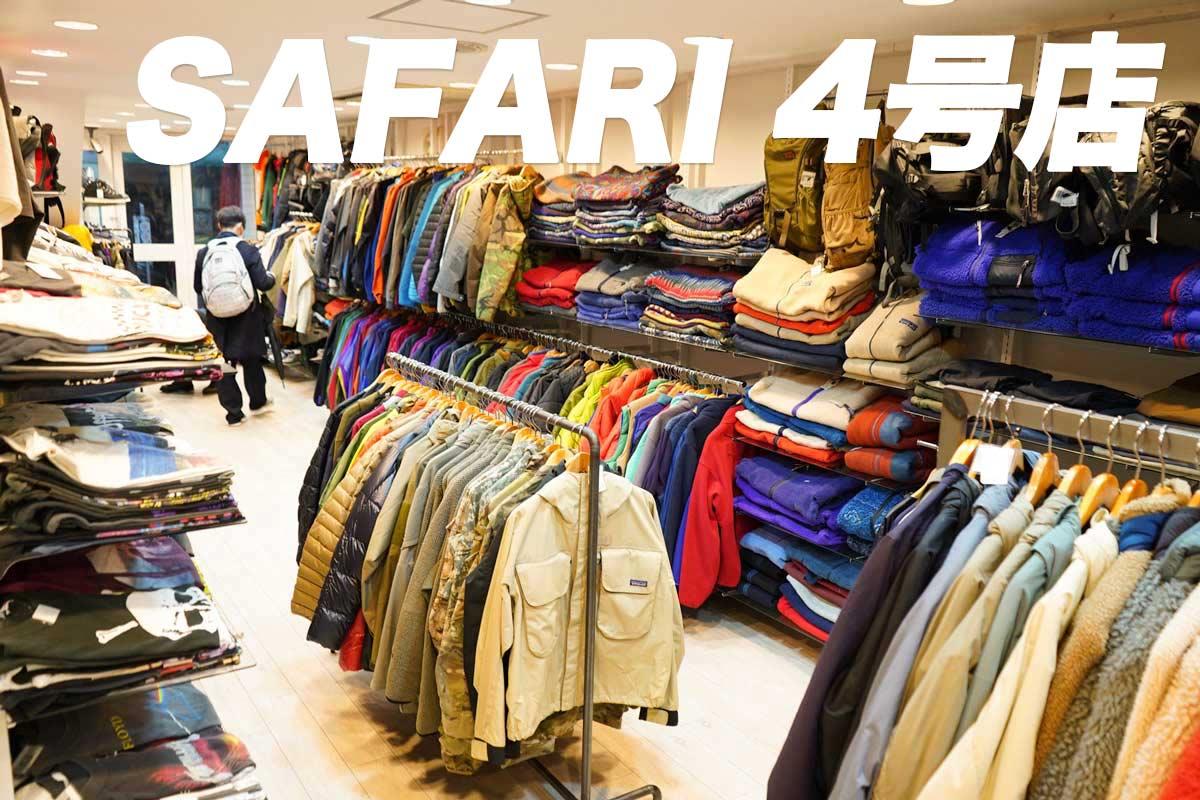 高円寺古着屋「SAFARI 4号店」
