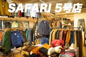高円寺古着屋「SAFARI 5号店」
