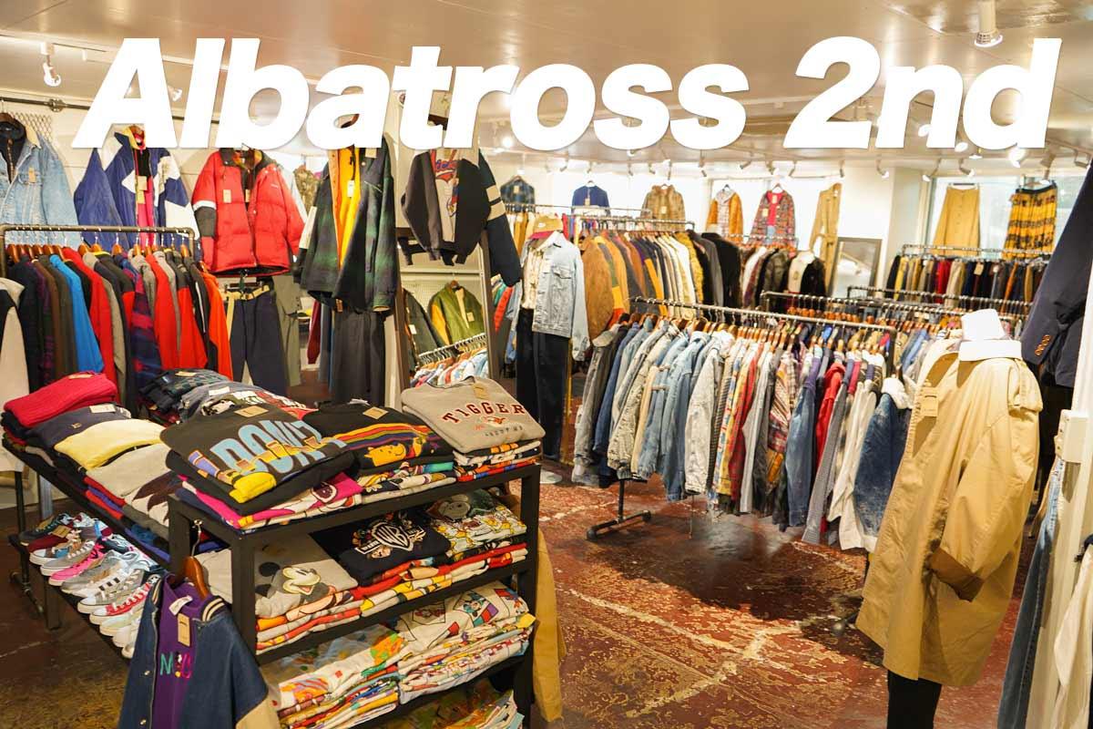 高円寺古着屋「Albatross 2nd(アルバトロスセカンド)」