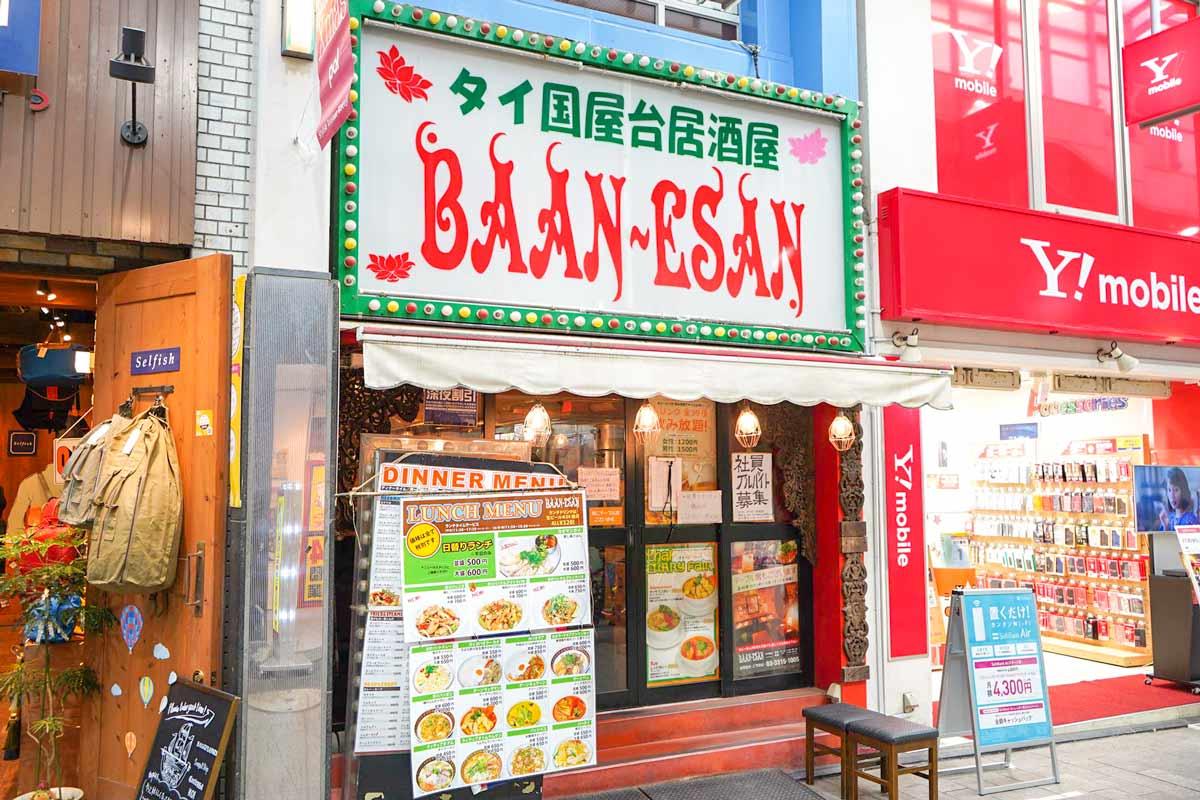 高円寺ランチ「BAAN-ESAN(バーンイサーン)」