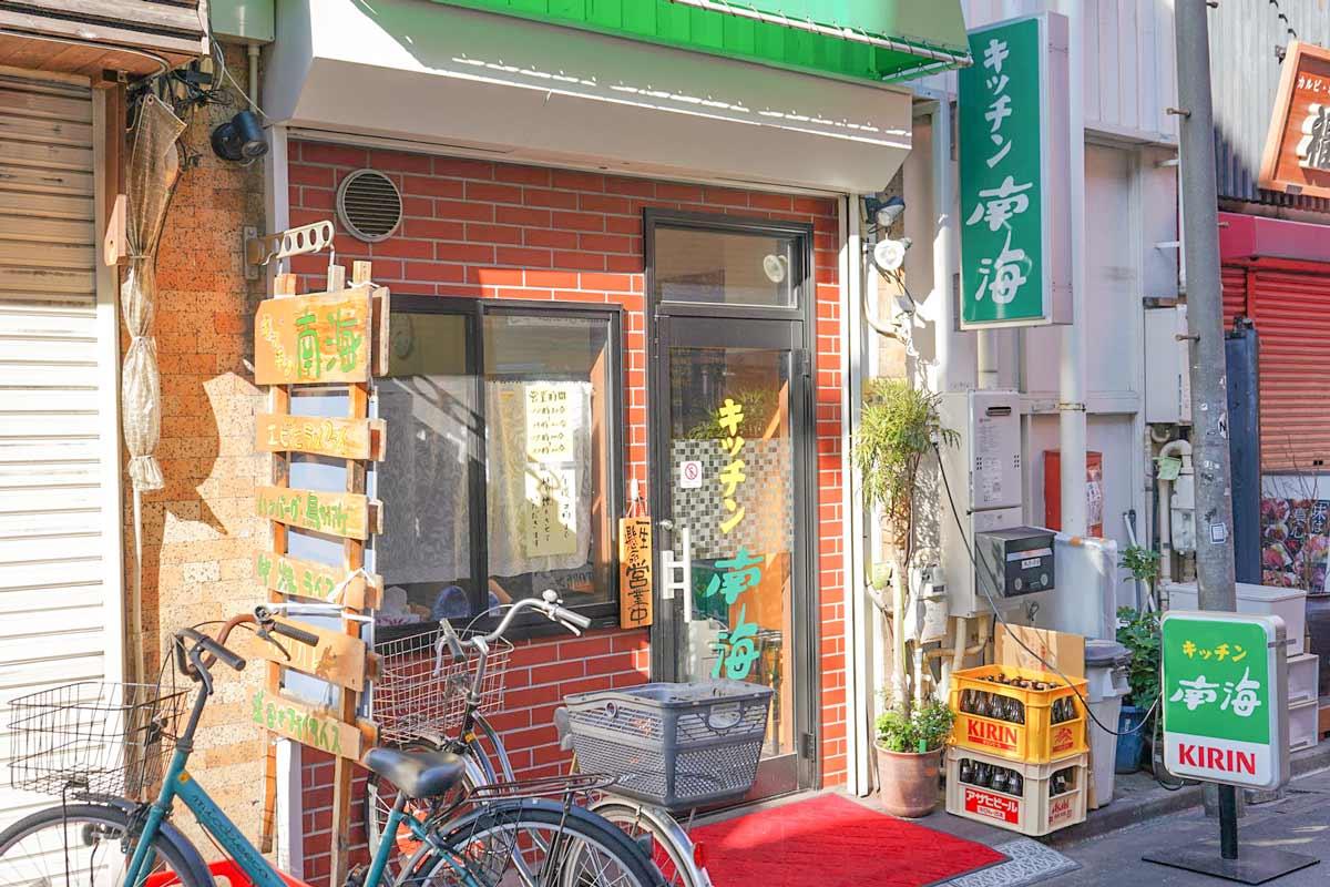 高円寺ランチ「キッチン南海」
