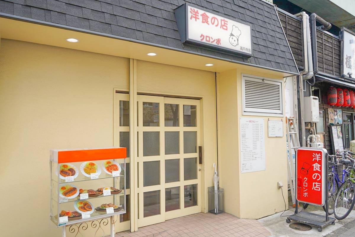 高円寺ランチ「クロンボ」