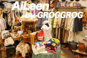 高円寺レディース古着屋「AiLeen by GROGGROG(アイリーンバイグロッググロッグ)」