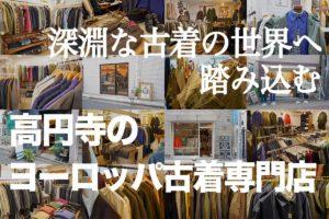 東京-高円寺のヨーロッパ古着専門店