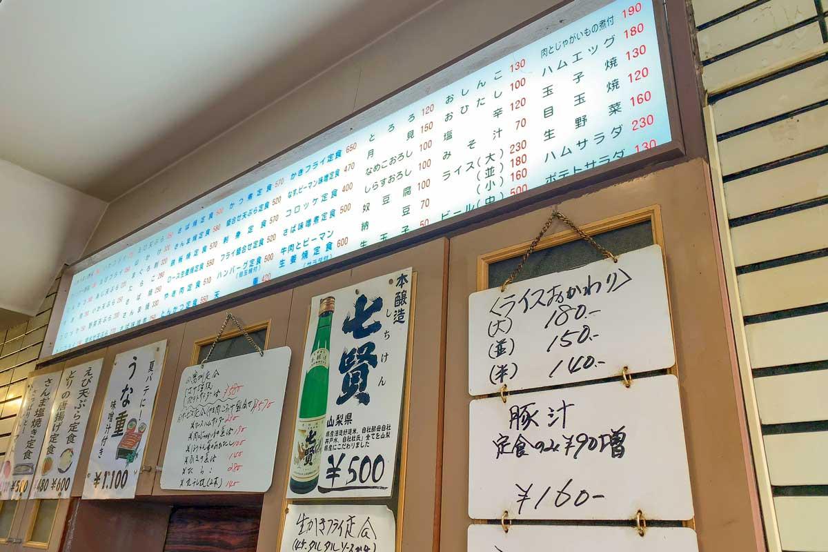 高円寺おすすめランチ「富士川食堂(ふじかわしょくどう)」