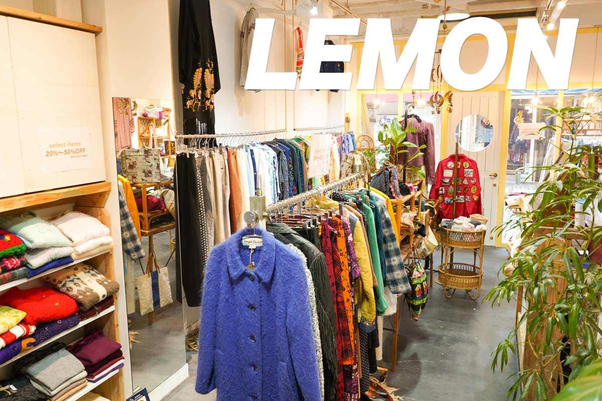 高円寺のレディース古着屋さん「LEMON(レモン)」