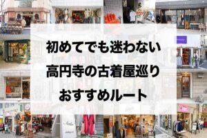 初めてでも迷わない高円寺の古着屋巡りおすすめルート