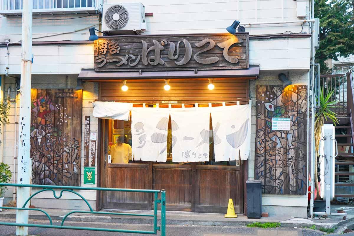 高円寺おすすめランチ「博多ラーメン ばりこて」